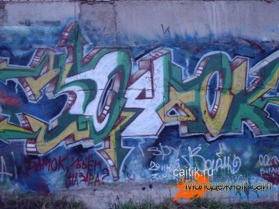 фото граффити