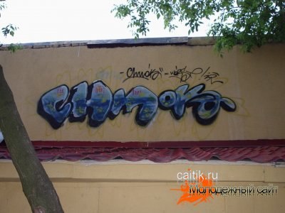 граффити фотографии