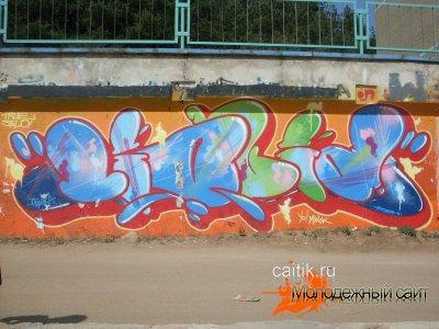 Фотографии граффити в Уручье