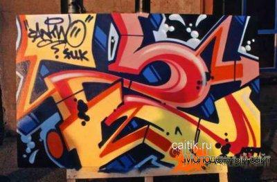 Городские граффити
