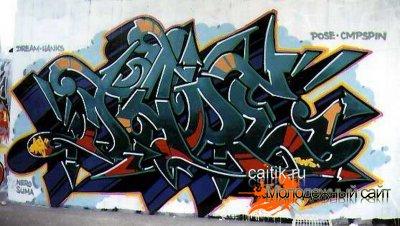 3D текст граффити
