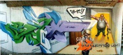 Необычное граффити
