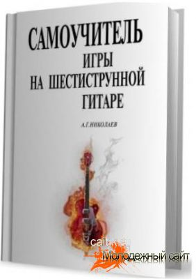 самоучитель игры на шестиструнной гитаре автор А. Г. Николаев