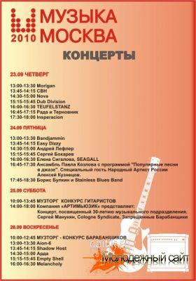 Международная выставка Музыка 2010