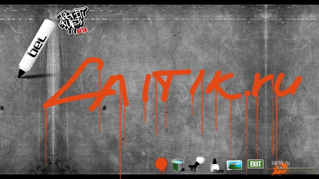 Тег граффити программа