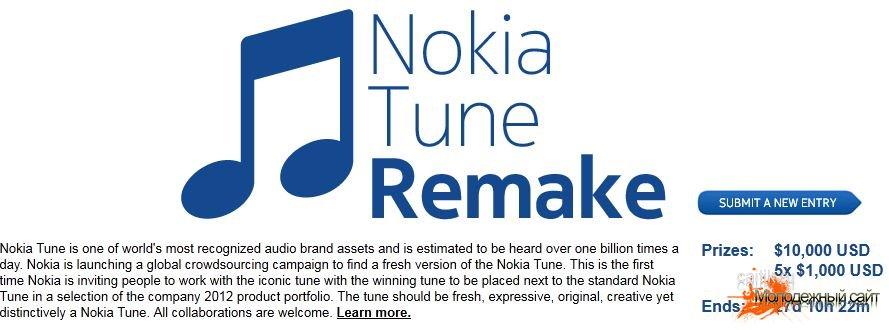 конкус от Nokia