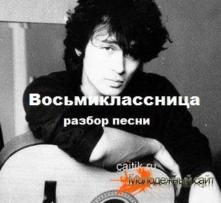 Разбор песни Восьмиклассница группы Кино