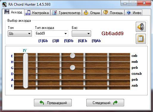 копирование схемы аккордов