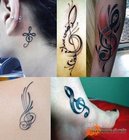 татуировки скрипичный ключ