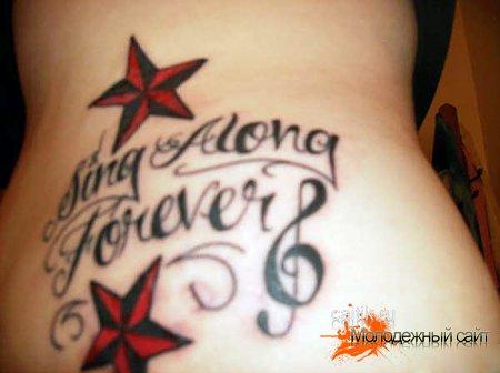татуировка скрипичный ключ со звездами