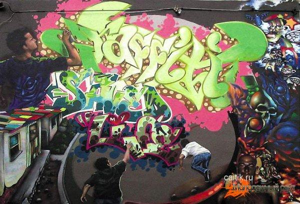 Стили граффити и его виды