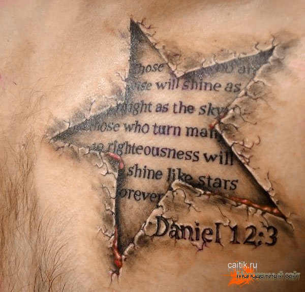 звезда на груди