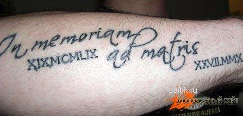 татуировка на латыни