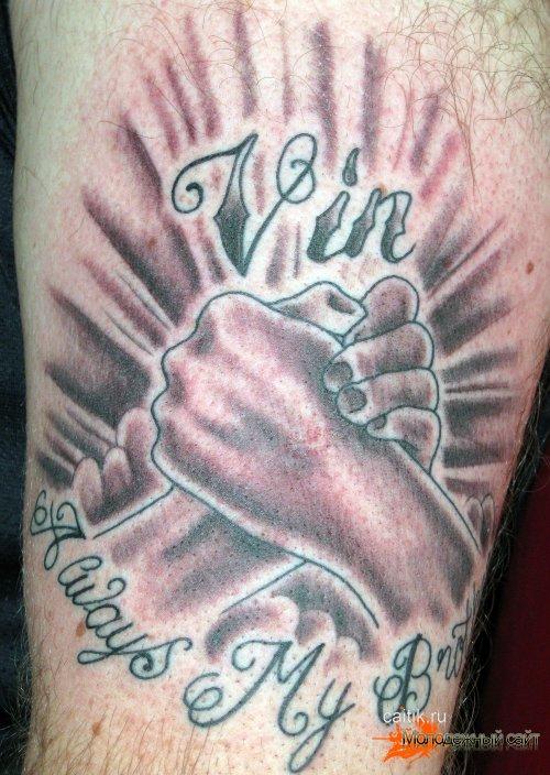 татуировка с изображением схватившихся рук и надписью