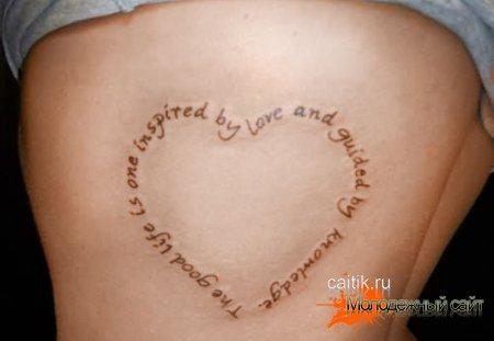 текст написанный в форме сердца тату