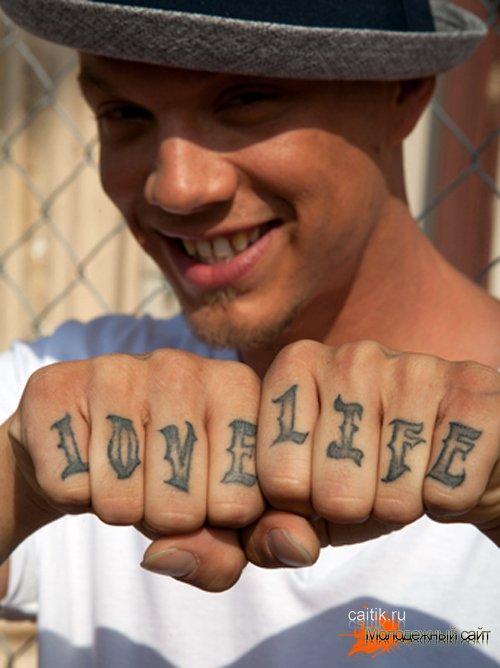 татуировка с надписью Love Life на пальцах