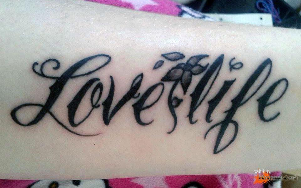татуировка Люблю Жизнь