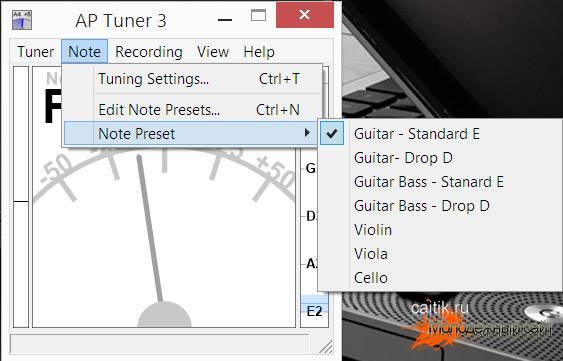 Ap Tuner варианты настройки гитары