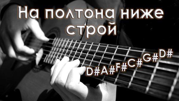 настройка гитары на полтона ниже